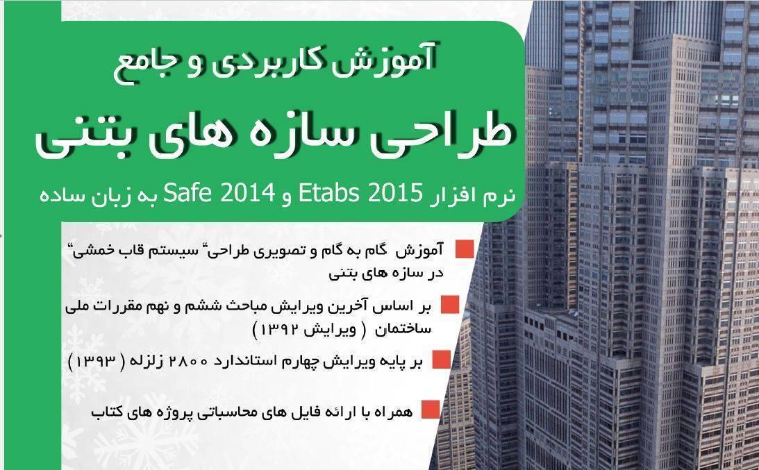 آموزش ایتبس 2015