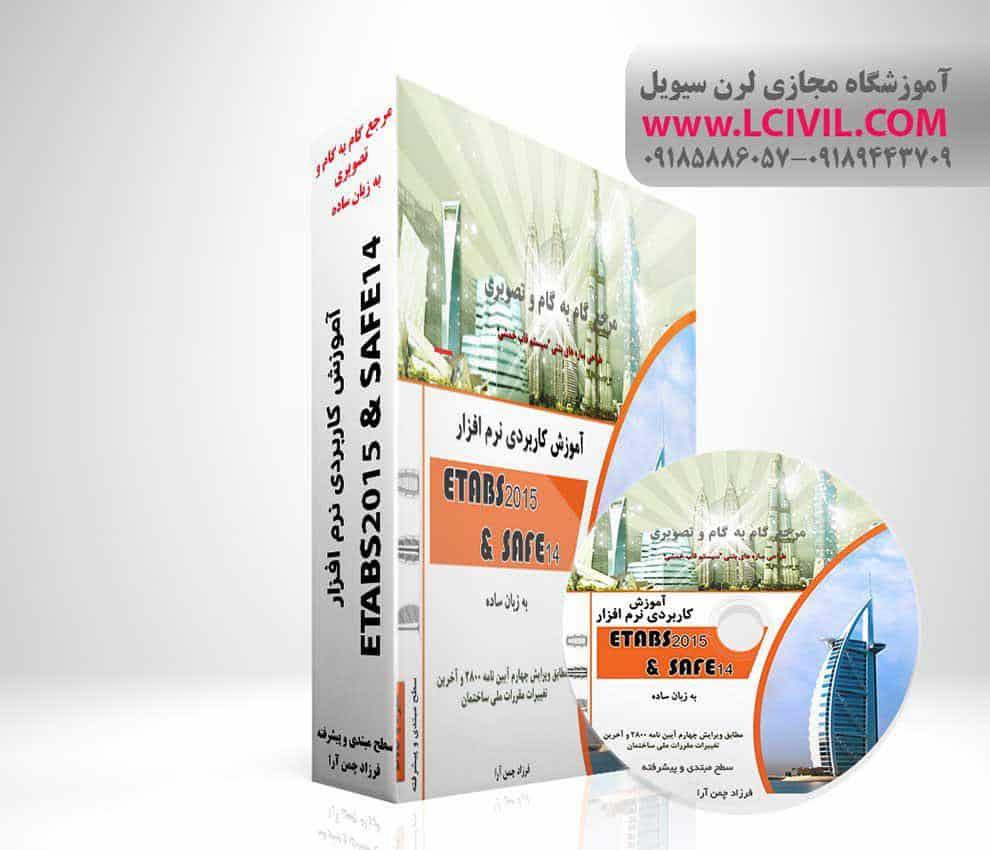 کتاب آموزش ایتبس ۲۰۱۵ و سیف ۲۰۱۴ به زبان ساده