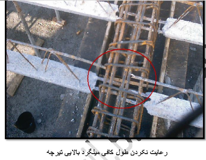 Image result for اشکالات اجرایی ساختمان های بتن آرمه