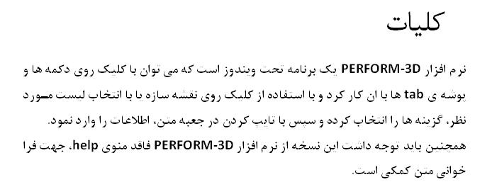 دانلود آموزش perform-3d