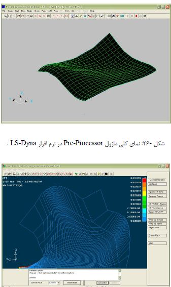 آموزش نرم افزار LS DYNA