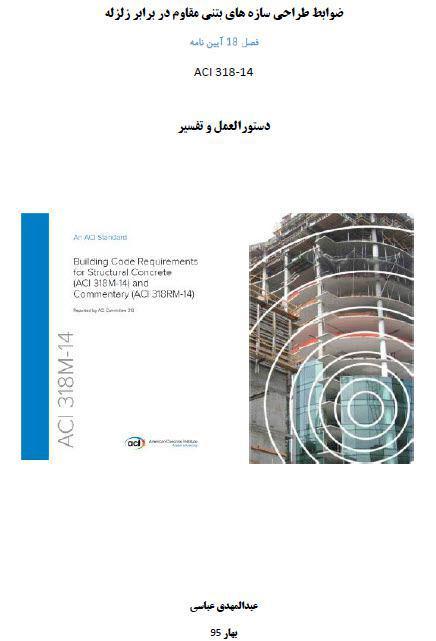 ضوابط طراحی سازه های بتنی در برابر زلزله