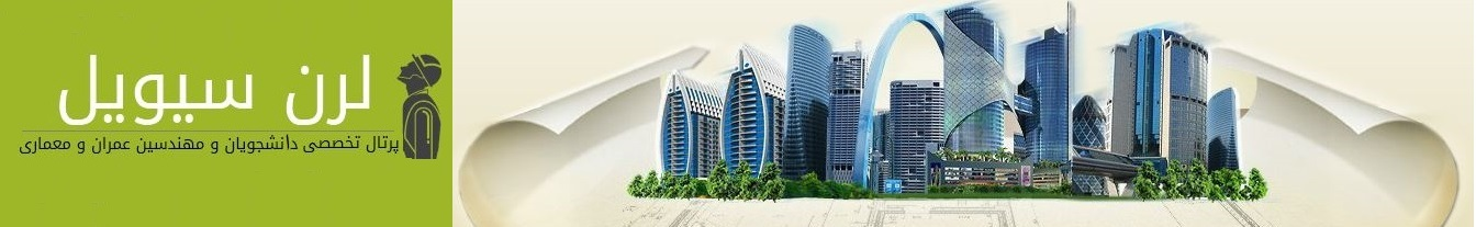 مرجع آموزش کاربردی نرم افزارهای مهندسی عمران و معماری