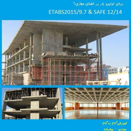 SAFE14 ETABS2015