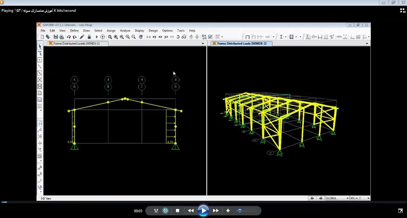 آموزش مدلسازی سوله در SAP
