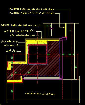 دانلود فایل اتوکد جزییات نمای ساختمان