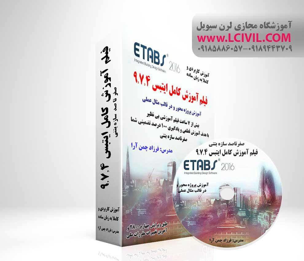 فیلم آموزش کامل ایتبس ۹٫۷٫۴ |صفرتاصد سازه بتنی در ETABS9.7.4