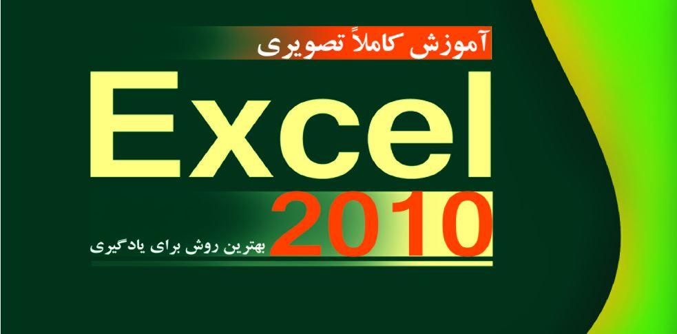 آموزش اکسل | جزوه آموزش گام به گام EXCEL 2010