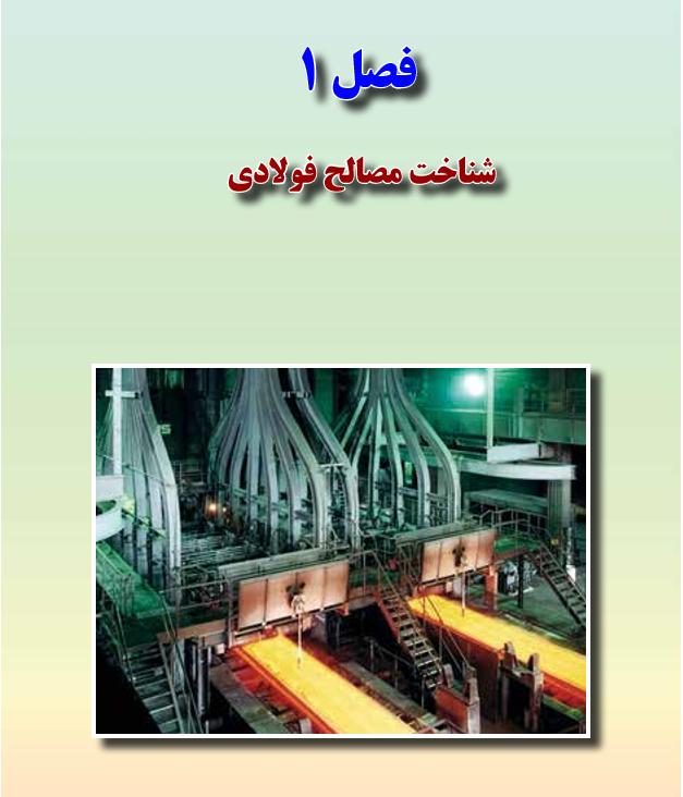 دانلود کتاب فناوری ساختمان های فلزی