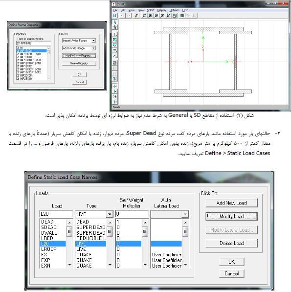 نکات طراحی سازه فولادی به روش حدی LRFD در ایتبس ۹٫۷٫۴