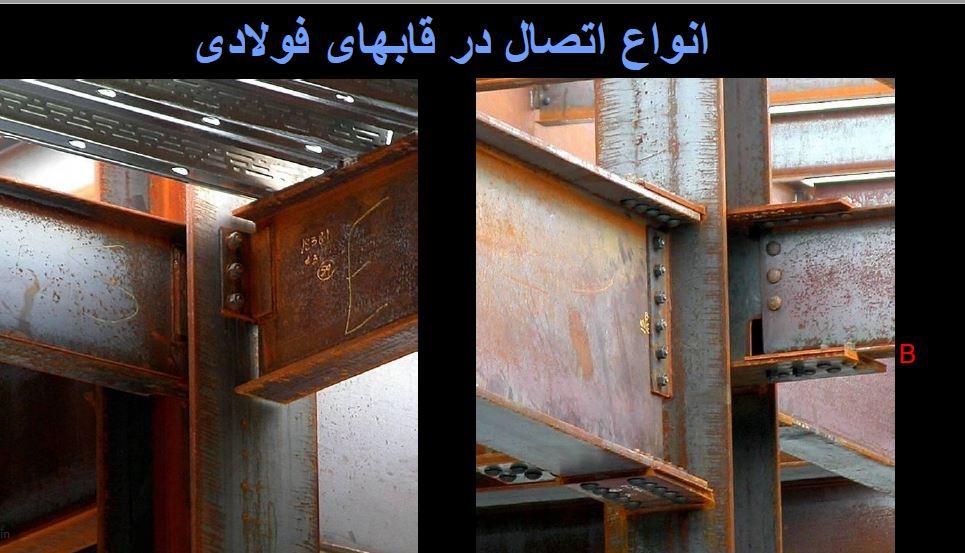 اتصالات سازه فولادی