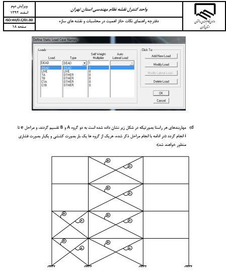 دفترچه محاسبات سازه