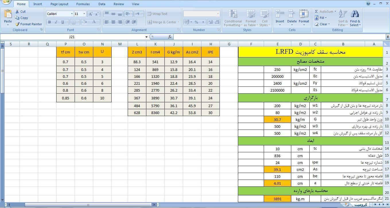 سقف کامپوزیت | نرم افزار محاسبه سقف کامپوزیت LRFD