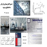 آموزش تحلیل غیرخطی سازه - اسفند ماه