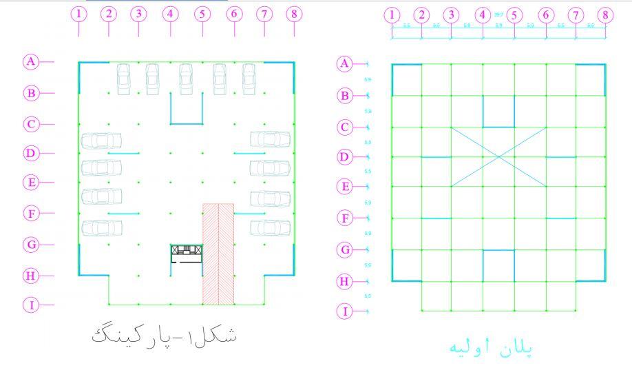 دفترچه محاسبات سازه بتنی با دیواربرشی | تهران-سال ۹۵ -PDF