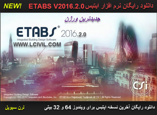 دانلود رایگان ایتبس ۲۰۱۶ آخرین ورژن | ETABS-V2016.2.0