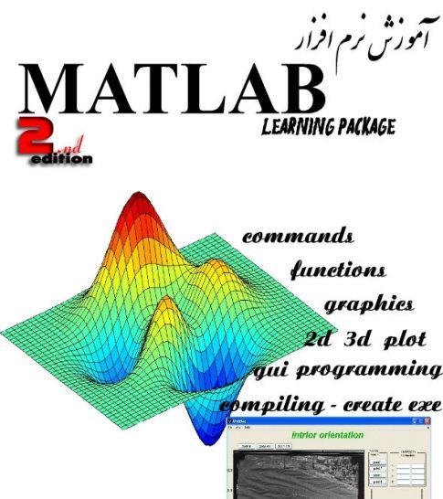 آموزش متلب | دانلود جزوه آموزش گام به گام نرم افزار MATLAB