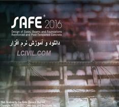 دانلود رایگان نرم افزار سیف ۲۰۱۶ |SAFE 2016.0.1.1136