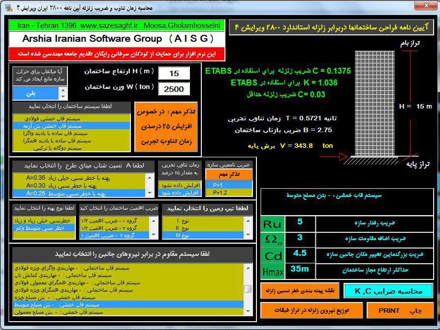 دانلود نرم افزار محاسبه ضریب زلزله طبق ویرایش چهارم 2800