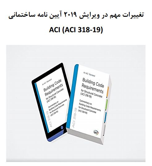 ACI-19 |تغییرات آیین نامه بتن آمریکا ACI در سال 2019